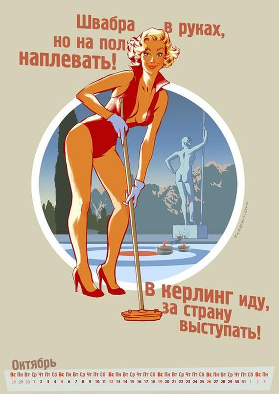 adrew-tarusov-y-su-calendario-de-este-año-05